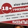 Грязные Танцы (alco-dance band)