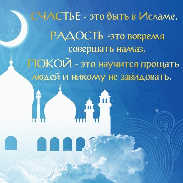 К Исламу путь не близок, не далек, но всех Аллах впускает на порог.