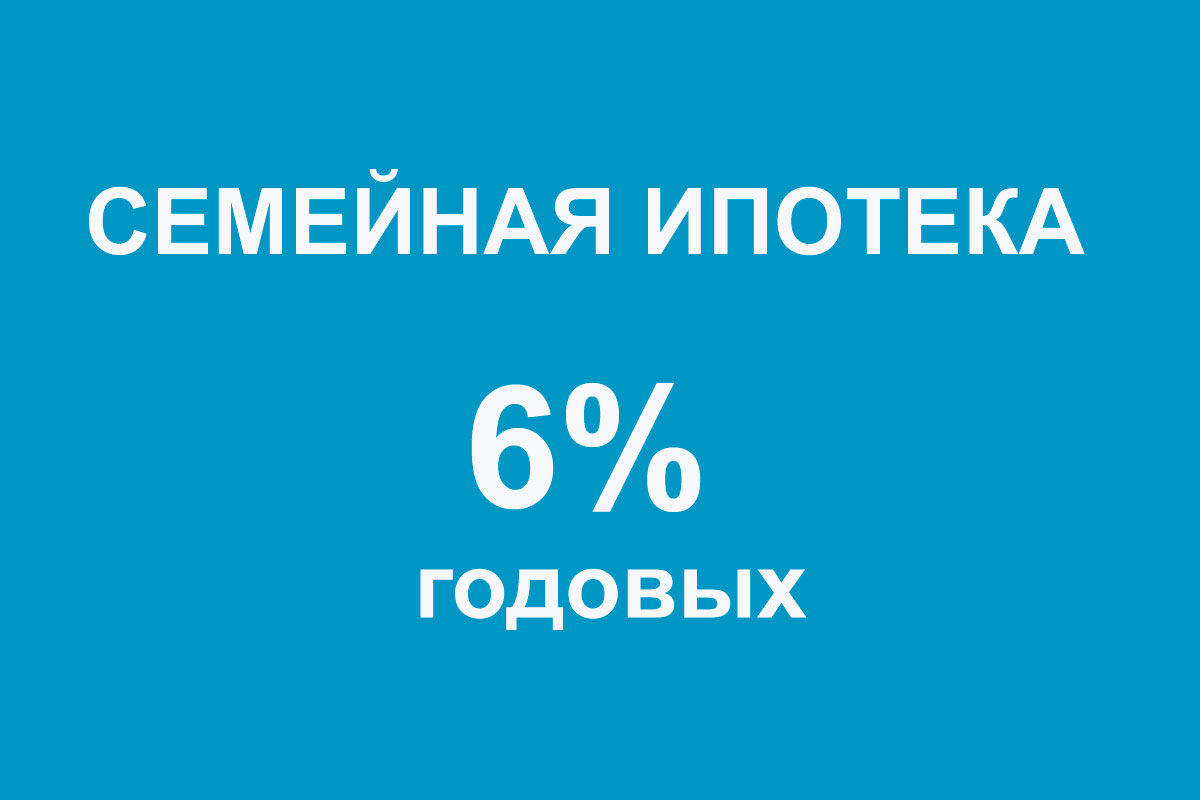 В Ростовской области семьи могут снизить кредитную ставку по ипотеке до 6%