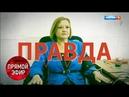 Она может обмануть детектор лжи Первое интервью разведчицы нелегала Малахов Прямой эфир 09 07 19