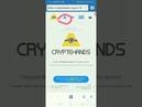 заКак регистрироваться и начать зарабатывать в проекте CryptoHands с телефона