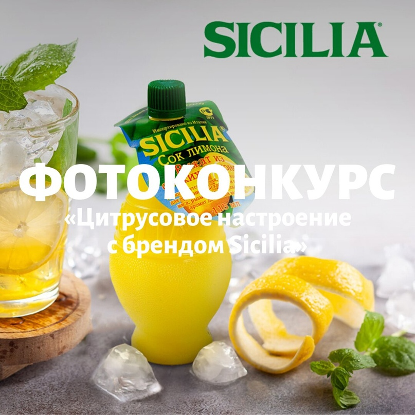 Фотоконкурс в Instagram «Цитрусовое настроение с брендом Sicilia»!