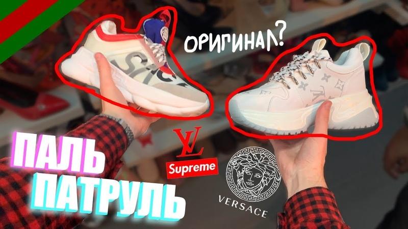 ПАЛЬ ПАТРУЛЬ ДОРОГИЕ БРЕНДЫ Versace Louis Vuitton Supreme Gucci The North Face
