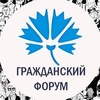 Гражданский форум • Civil Forum