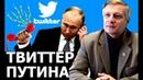 Почему Путин не использует твиттер как Трамп. Валерий Пякин.