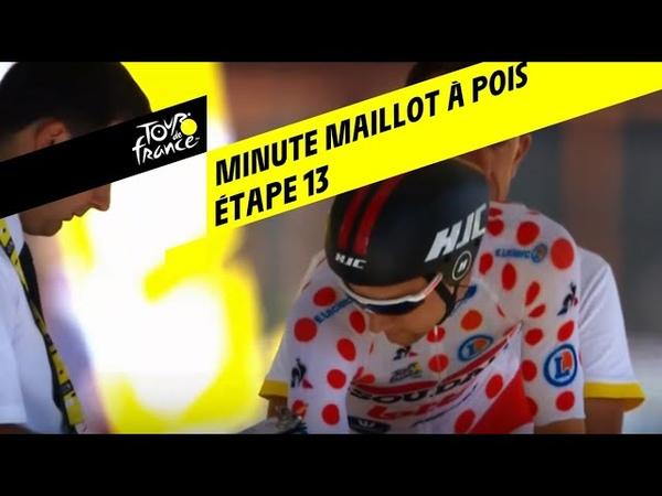 La minute Maillot à pois Leclerc Étape 13 Tour de France 2019