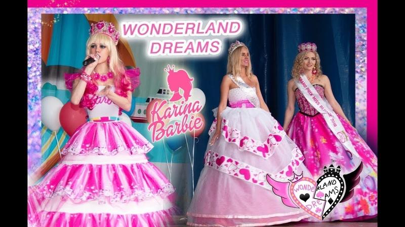 Карина Барби. Модный показ коллекции WONDERLAND DREAMS на день России. 1. часть