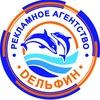 """Рекламное агентство """"Дельфин"""" Севастополь"""