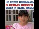 Не хотят принимать в семью нового мужа и сына мамы Дорама «Мой уродливый братец»