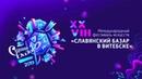 «Славянский базар в Витебске» Пятницу в 2345 на канале «РОССИЯ»