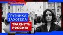 Грузинка захотела трахнуть Россию (Руслан Осташко)