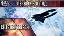 ПЕРВЫЙ ВЗГЛЯД на игру CELESTIAL BREACH от JetPOD90 Обзор кооперативного аркадного летного эмулятора