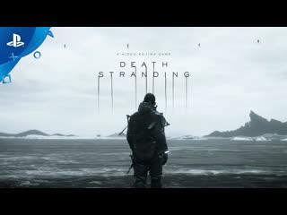 Death stranding | релизный трейлер | ps4