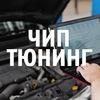 Чип-тюнинг в Сыктывкаре. Вечный Двигатель
