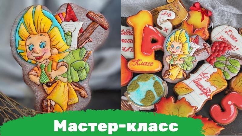 Мастер класс по росписи пряников НЕЗНАЙКА
