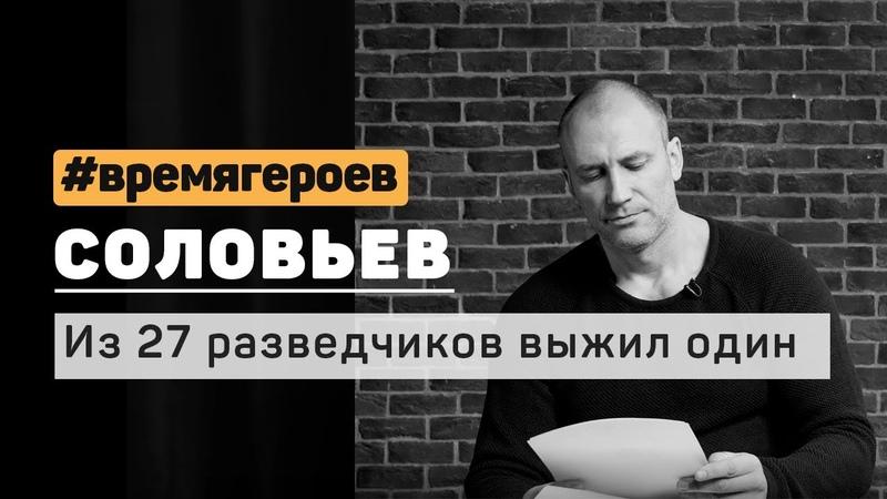 Константин Соловьев История Данила Бларнейского времягероев