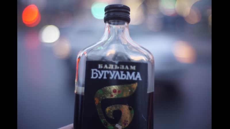 Кузнецов и Маргиналы - Бугульма