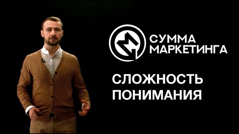 «Сумма маркетинга»: Сложность понимания