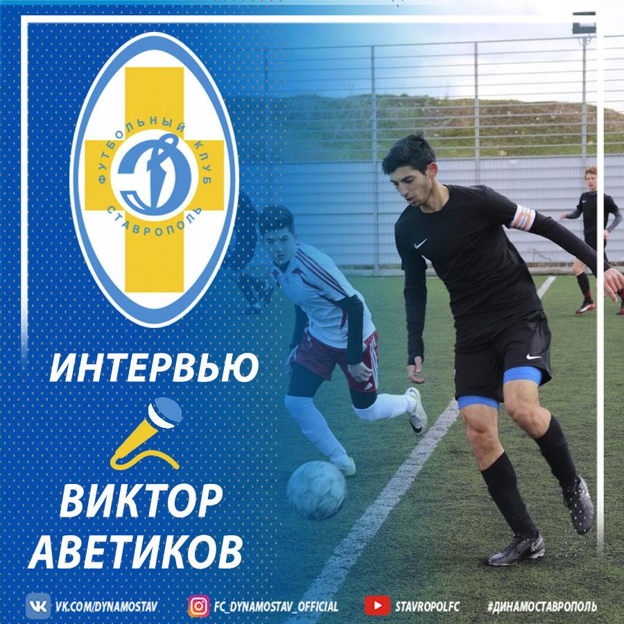 Виктор Аветиков: «В пять лет увидел мяч и понял – это мое!»