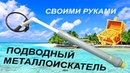 Подводный металлоискатель своими руками / How to make underwater metal detector