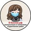 5 баллов | Помощь студентам Пермь Москва СПб Екб