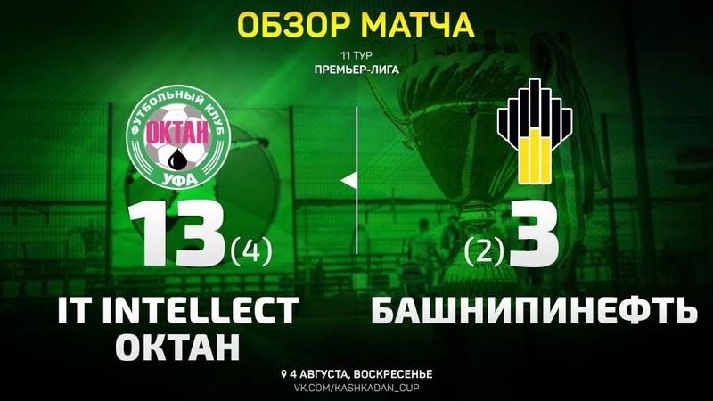 Обзор матча IT intellect-Октан - БашНИПИнефть