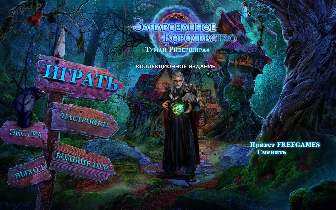 Зачарованное Королевство 3: Туман Ривершира. Коллекционное издание | Enchanted Kingdom 3: Fog of Rivershire CE (Rus)