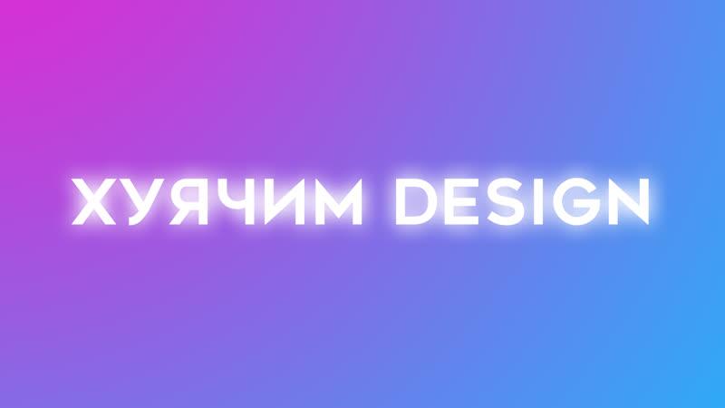 Хуячим design
