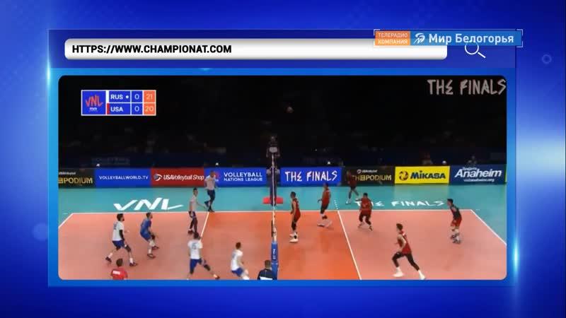 Волейбольная сборная России выиграла Лигу наций