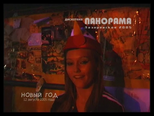 ПАНОРАМА 2005. Лазаревское. Новый год 12 августа 2005 года