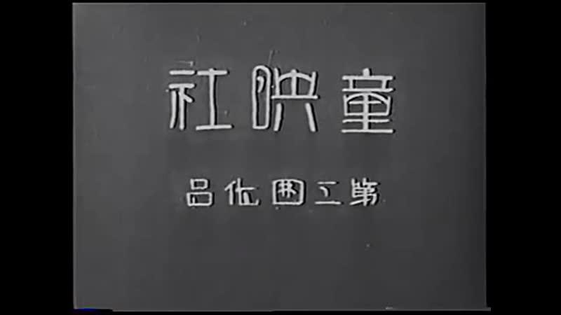 Трубочист Пэро Entotsuya Peroo Raw 1930