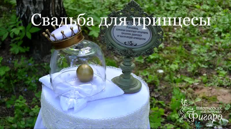 Свадьба для принцессы на горошине