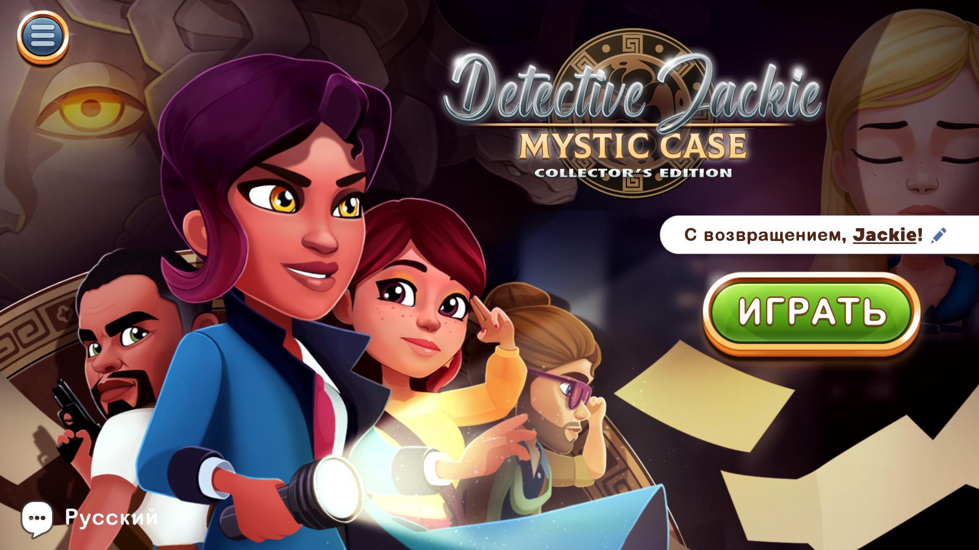 Детектив Джеки: Мистические случаи. Коллекционное издание | Detective Jackie: Mystic Case CE (Rus)