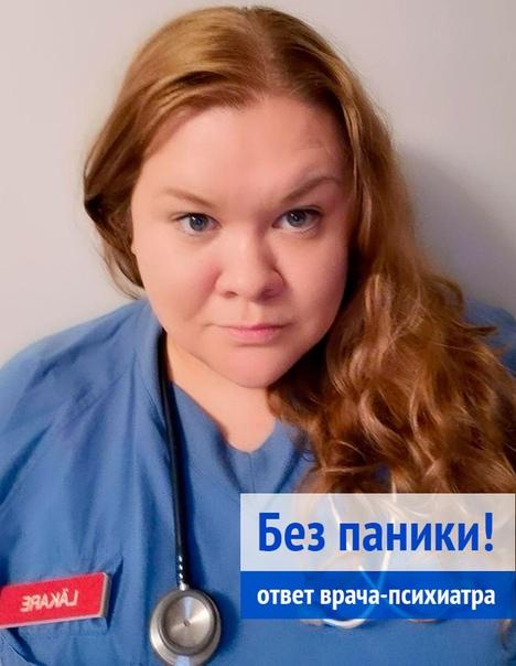 Меня зовут Евгения Алексеева,. Я практикующий психиатр. Закончила медицинский факультет Каролинского Института (который выдает Нобелевскую премию по медицине).
