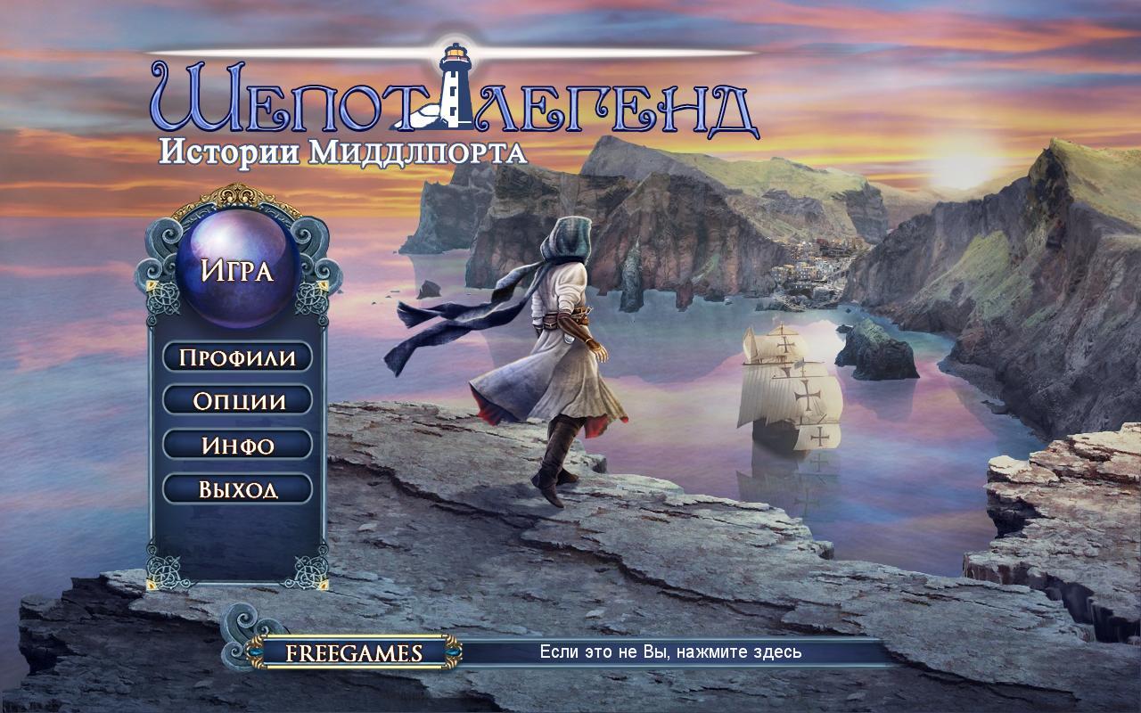 Шепот Легенд: Истории Миддлпорта | Whispered Legends: Tales of Middleport (Rus)