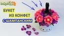 БУКЕТ ИЗ КОНФЕТ С ШАМПАНСКИМ в шляпной коробке Пошаговый мастер класс Buket7ruTV Diy