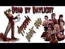 ФРЕДДИ ТУТ, МОИ МАЛЕНЬКИЕ Бу-га-га. Dead by Daylight PS4.