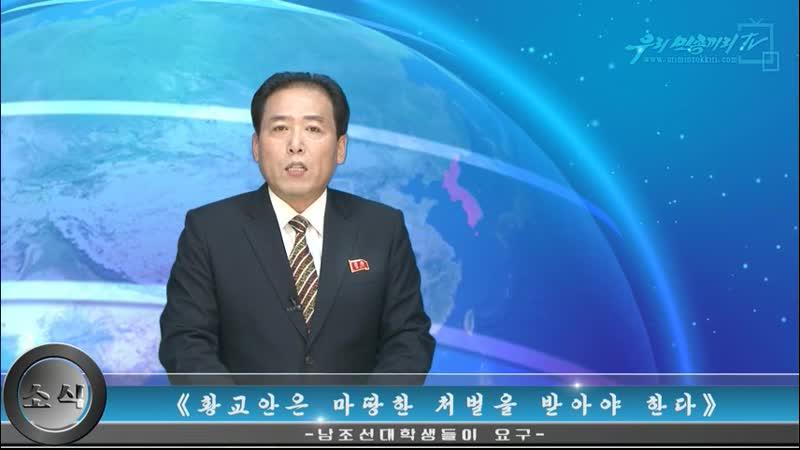 《정치난쟁이의 비렬한 행태》 –남조선신문이 비난- 외 1건