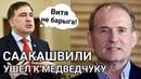 Саакашвили в команде Медведчука и Путина Чоткі новини Право на владу OM TV