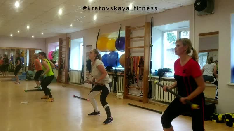 Боевой фитнес с Аленой Кратовской (Петерсон). Тренировка с бодибарами