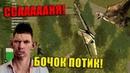 ВАЛАКАС И СХС РАШАТ МУСОРОВ С БАЗУКАМИ ЖМЫХ AIRLINES ВАРАН И ГАДЗА