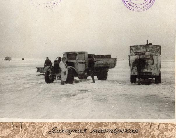 ЛЁД И ЛЮДИ Общее количество грузов, перевезенных в Ленинград по «Дороге жизни» за весь период ее действия с сентября 1941г. по март 1943г., составило более 1 615 000 тонн. За это же время было