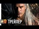 ВЕДЬМАК The Witcher, Netflix — Русский трейлер HD Субтитры 2019 ОБНОВЛЕНО