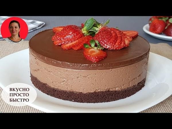 Бесподобное Лакомство! Шоколадный чизкейк без выпечки и без желатина! ✧Простой и Быстрый Рецепт