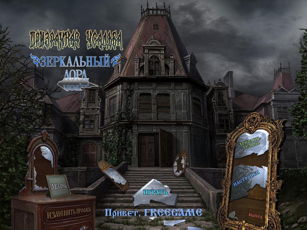 Призрачная усадьба: Зеркальный лорд. Коллекционное издание | Haunted Manor: Lord of Mirrors CE (Rus)
