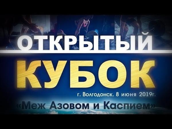 POWERLIFTING «Меж Азовом и Каспием» 8/06/2019