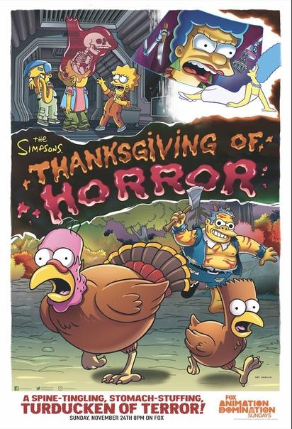 Постер специального эпизода «Симпсонов», приуроченного ко дню Благодарения