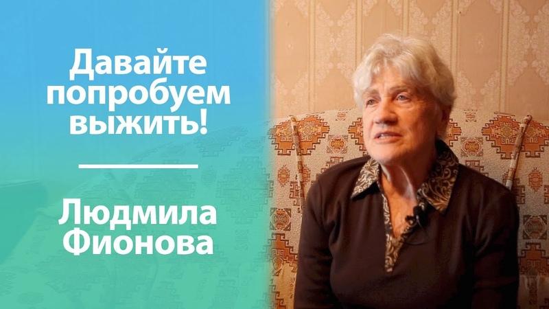 Давайте попробуем выжить ЛюдмилаФионова Комитет100