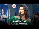 🅰️ Наташа Королева - Кандидат LIVE @ Авторадио