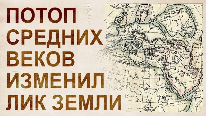 Мир после средневекового потопа Детальный разбор карты Де Саля